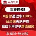 (0分期 通过率100%)广州海薇M+大分子  长效@塑形效果好  超值不限购