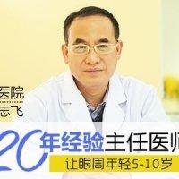 20年经验主任医师刘志飞 回归年轻神采