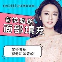 广州自体脂肪全脸填充 资深自体脂肪移植专家亲诊
