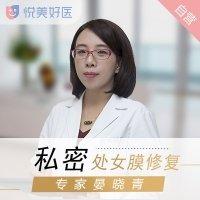 闺蜜级医学博士晏晓青 精致如天然 落红率高
