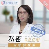 闺蜜级医学博士晏晓青 g点注射开启幸福大门