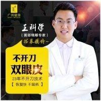 广州健丽专注不开刀双眼皮23年  恢复快  不留疤  眼部专家亲自操作