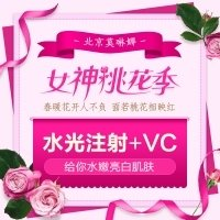 北京德玛莎二代水光注射(蔓百薇2ml)+VC导入焕颜水光嫩肤