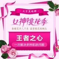 北京美国M22王者之心 祛斑祛红血丝 改善肤质美白嫩肤提亮肤色