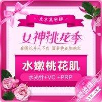 北京德玛莎二代水光(蔓百薇2ml)+vc+prp私信即赠冰点脱毛