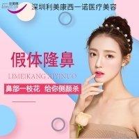 深圳韩式东月假体隆鼻 高品质假体 给你挺翘美鼻 摇身一变成女神
