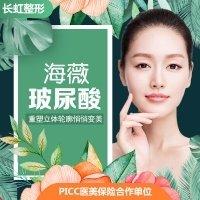 北京海薇玻尿酸(0.5ml)  低价促销不限购 多方位塑形没有压力 你值得拥有