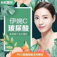北京伊婉玻尿酸 C-PLUS 正品足量 专家亲自注射  韩国热卖玻尿酸