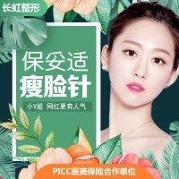 北京保妥适瘦脸针 进口瘦脸针效果更持久 质量保障 下单即送项目