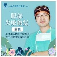 双眼皮失败修复 上睑下垂 视频面诊享100元抵300元 原上海九院医生
