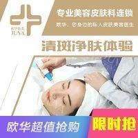 ❤ELEEN清斑-5项❤点击查看:美妆博主专业祛斑方案 进口光子嫩肤 去斑